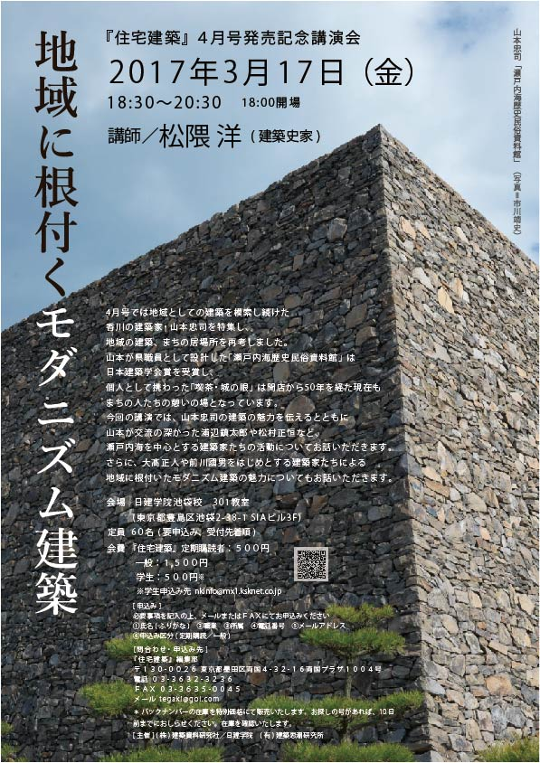 住宅建築 4月号発売記念講演会「地域に根付くモダニズム建築」