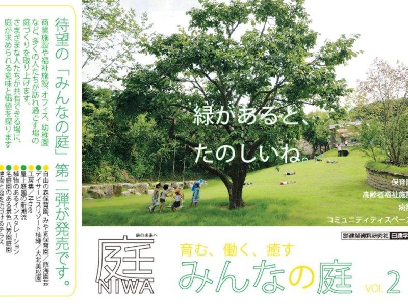 庭226ポスター-min (1)のサムネイル