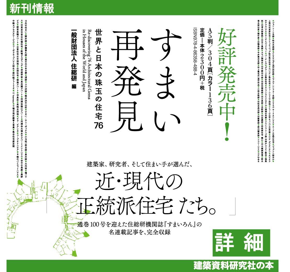 すまい再発見 -世界と日本の珠玉の住宅76