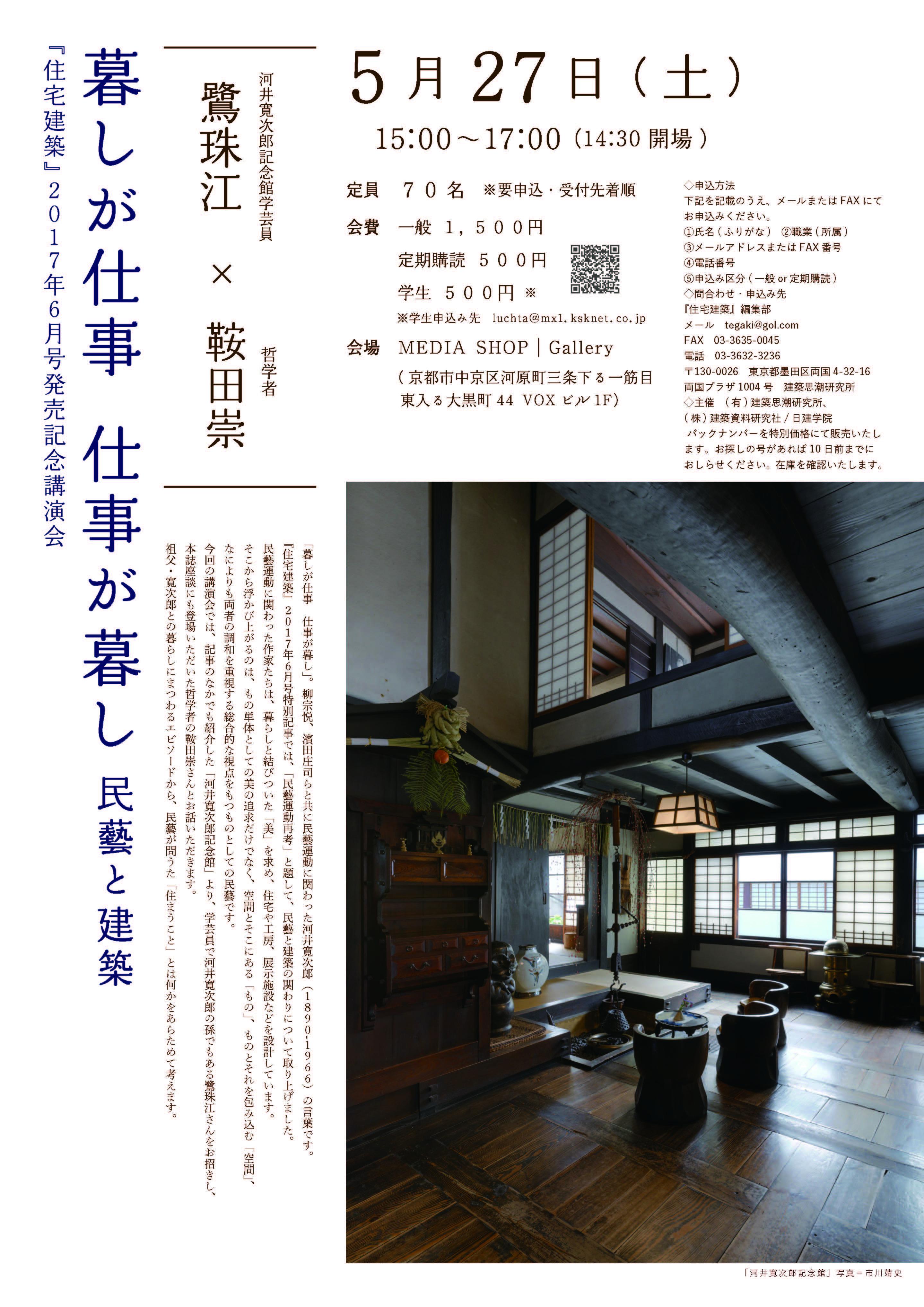 住宅建築 6月号発売記念講演会「暮しが仕事 仕事が暮し」