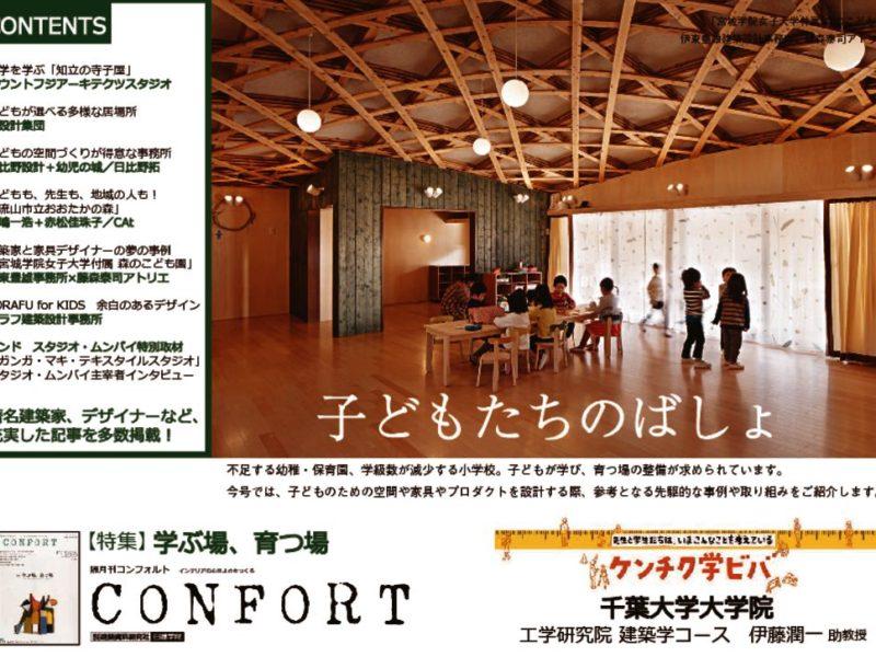 confort156ポスター.compressedのサムネイル
