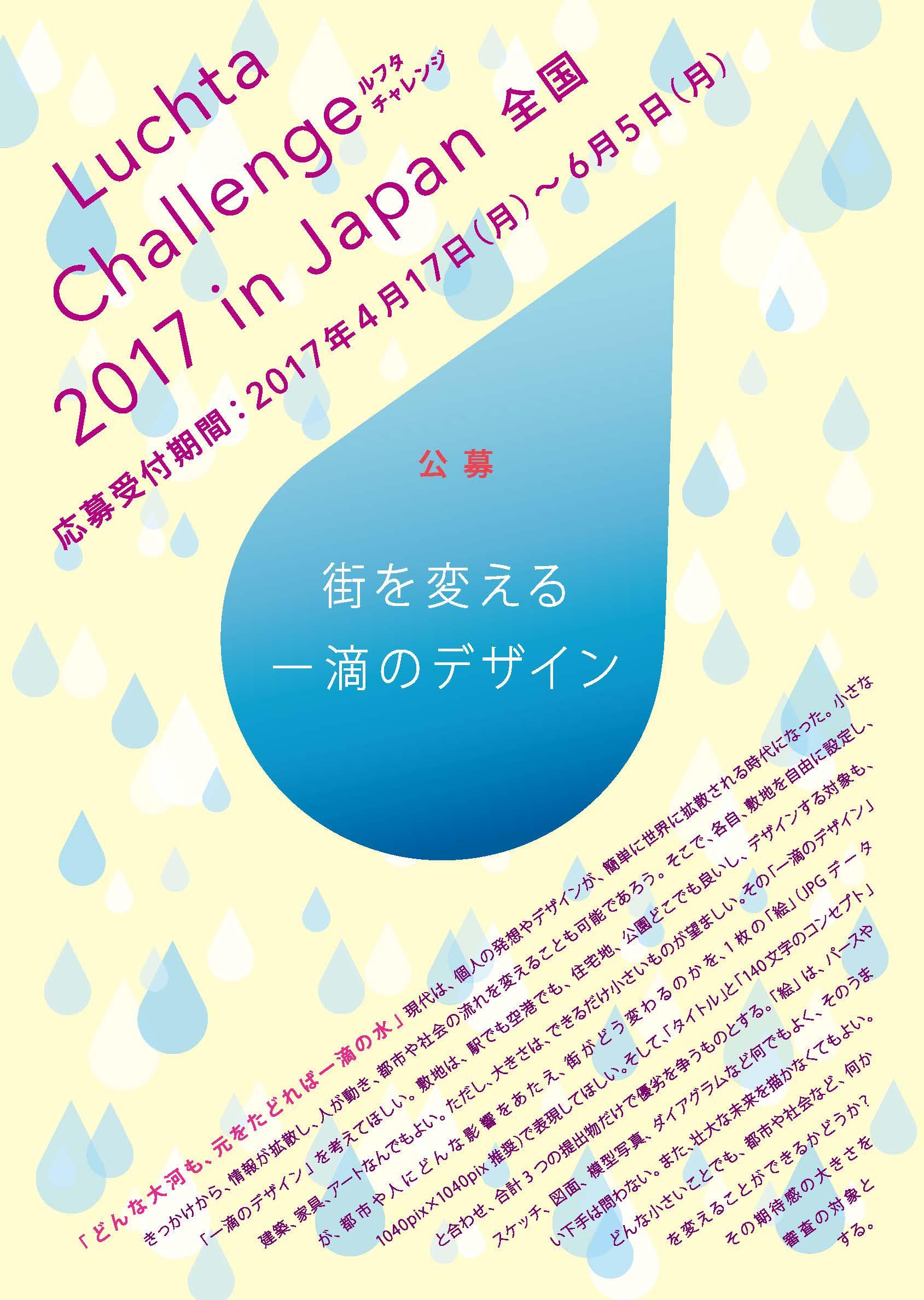 Luchta Challenge 2017