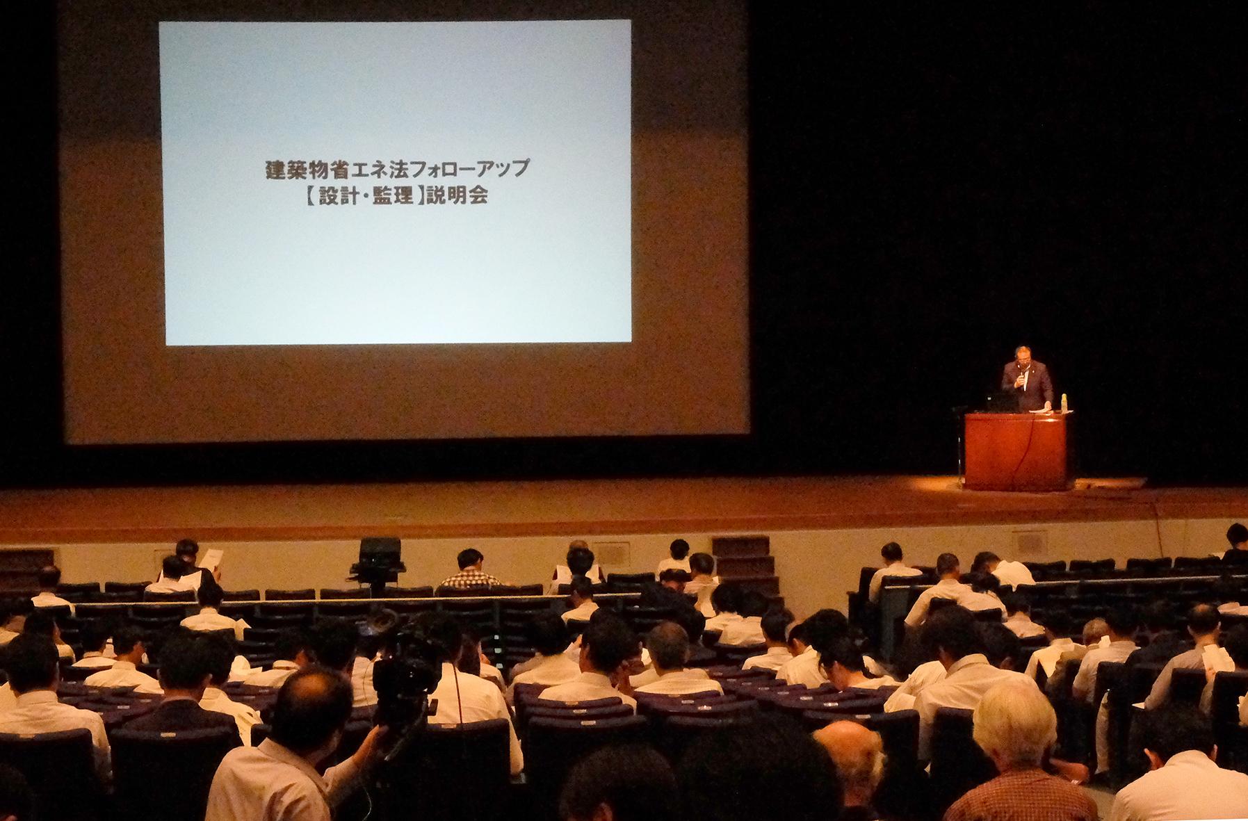 建築物省エネ法の説明会を開催、サポート体制も整備