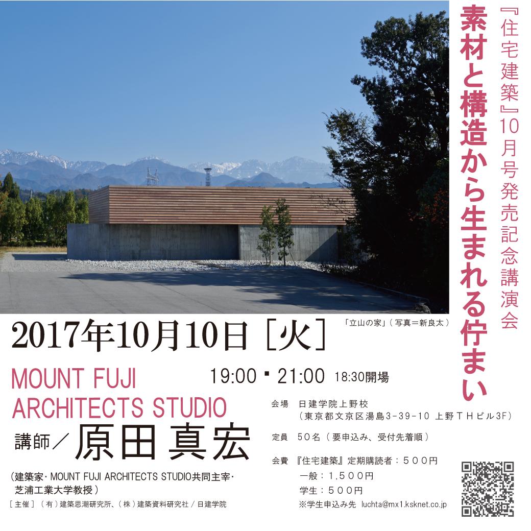 住宅建築 10月号発売記念講演会「素材と構造から生まれる佇まい」
