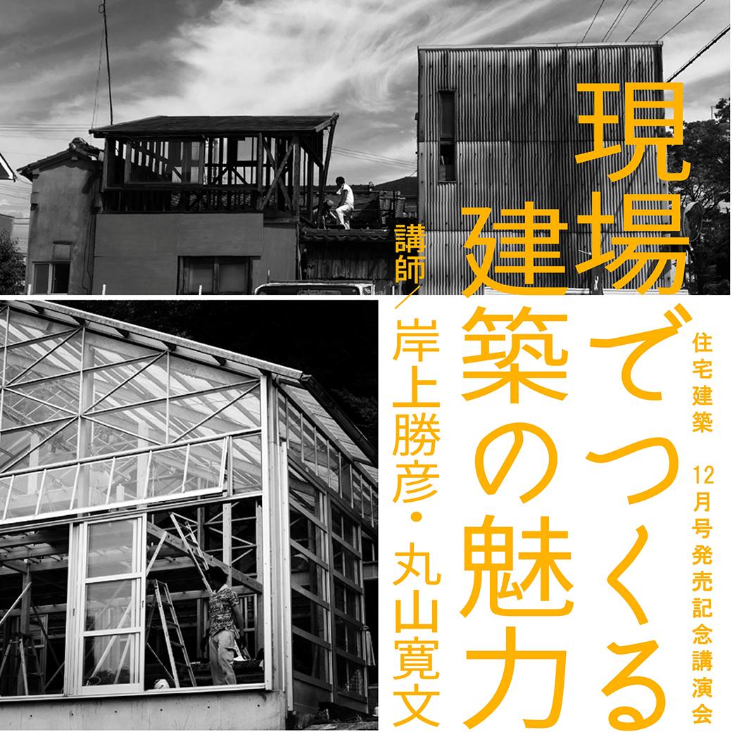 住宅建築 12月号発売記念講演会「現場でつくる建築の魅力」
