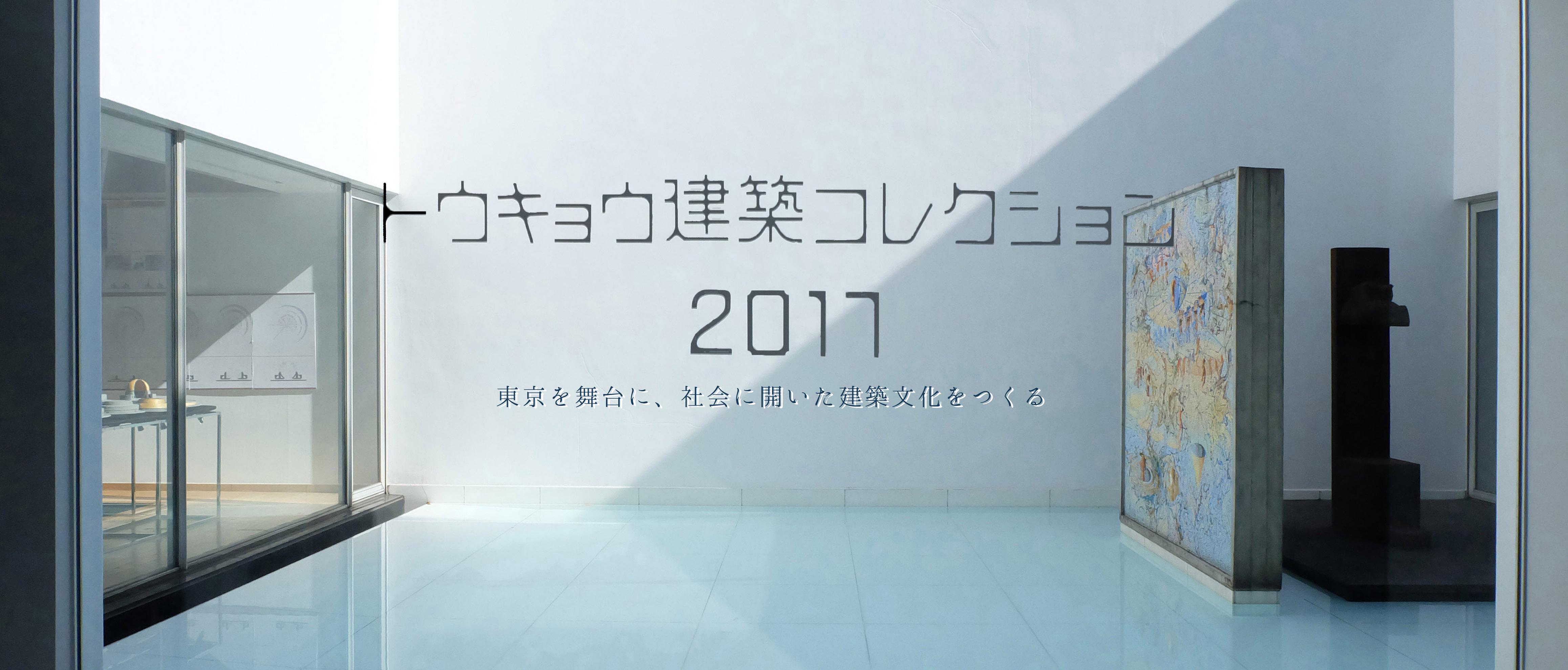 トウキョウ建築コレクション2017【受賞者特別インタビュー掲載】