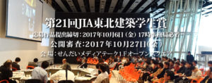 第21回JIA東北建築学生賞 @ せんだいメディアテーク1F オープンスクエア