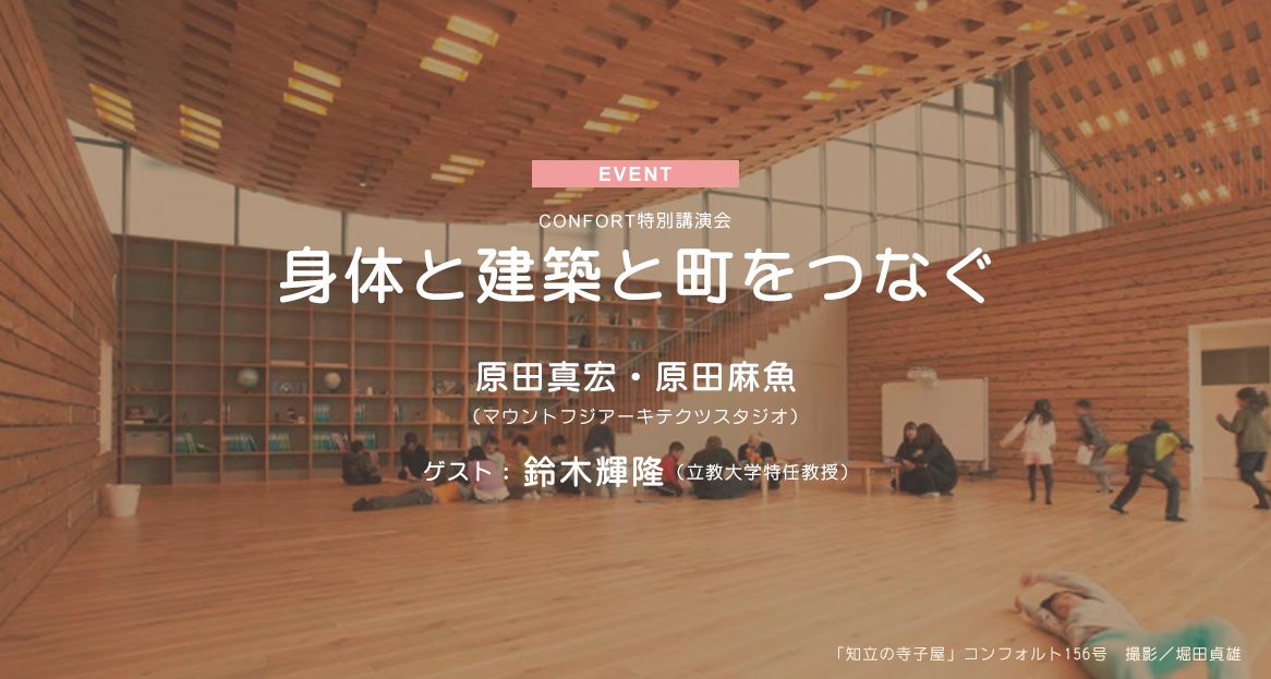 原田真宏・原田麻魚×鈴木輝隆「身体と建築と町をつなぐ」