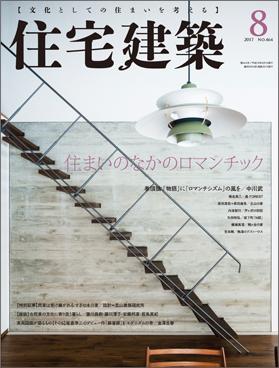 住宅建築 2017年8月号