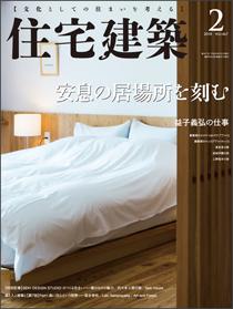 【新刊】住宅建築 2018年2月号 安息の居場所を刻む―益子義弘の仕事