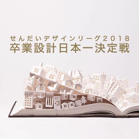 【結果速報】せんだいデザインリーグ2018 卒業設計日本一決定戦