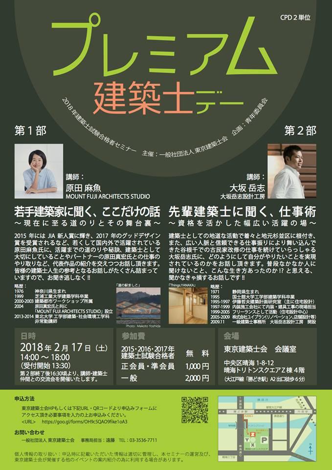 【2/17@晴海】 原田 麻魚氏 大坂 岳志氏 セミナー『プレミアム建築士デー』