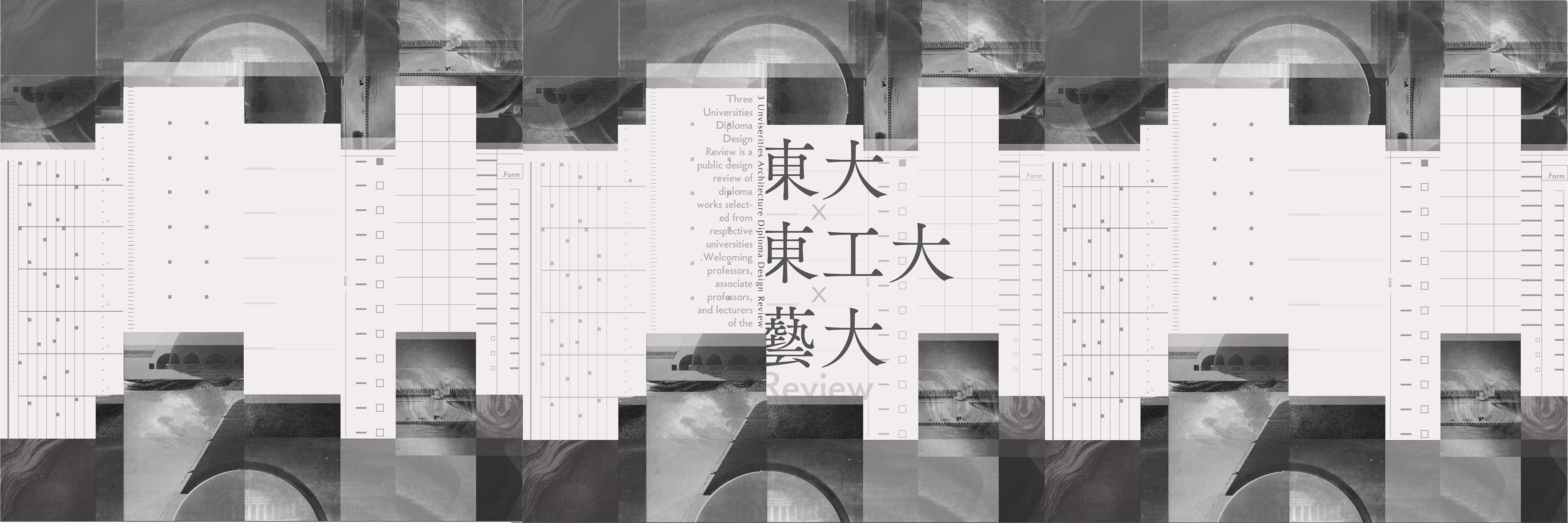 【3/10@文京】三大学卒業設計合同講評会2018 「東大×東工大×藝大」
