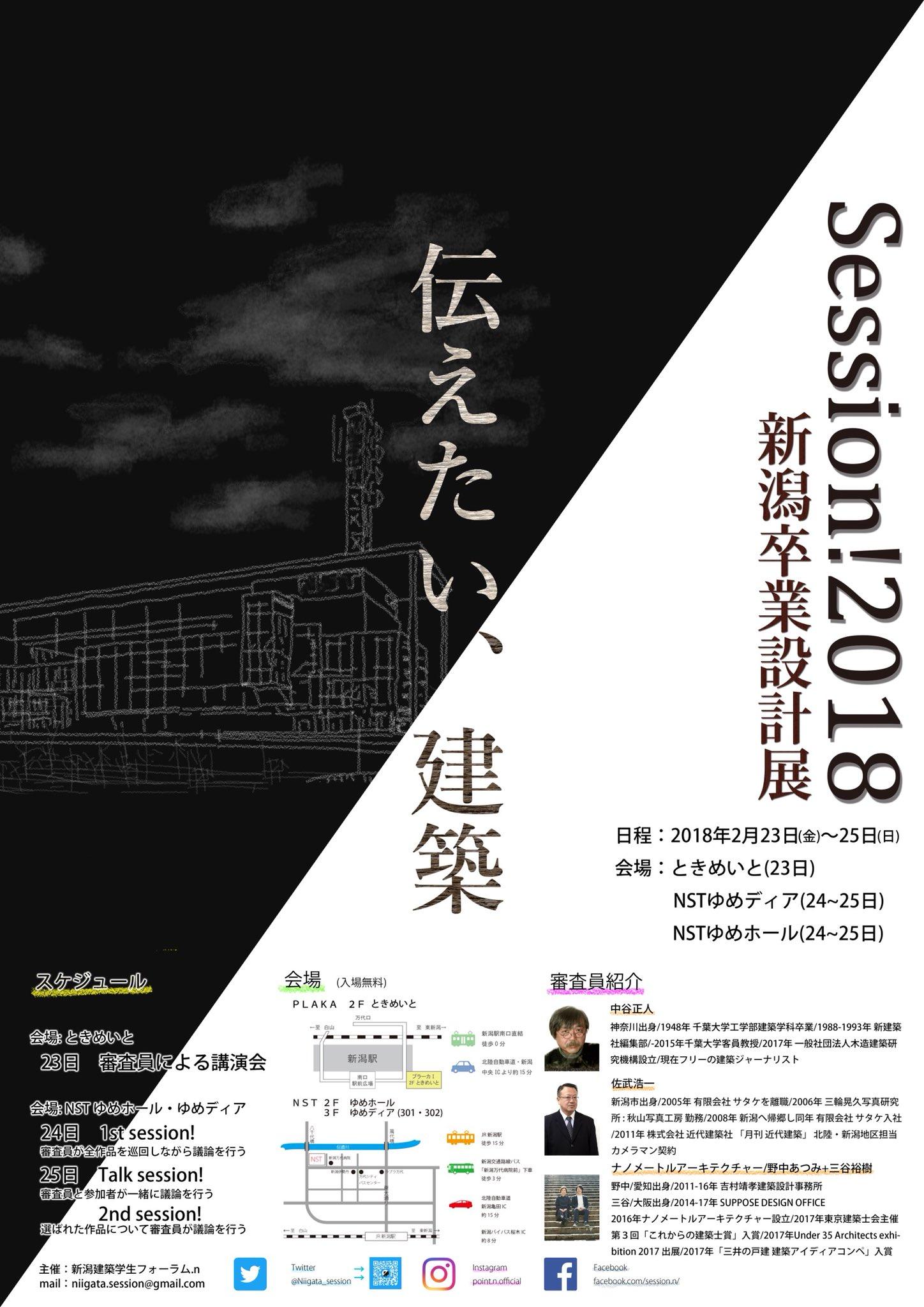 【2/23から@新潟】新潟建築卒業設計展 Session!2018