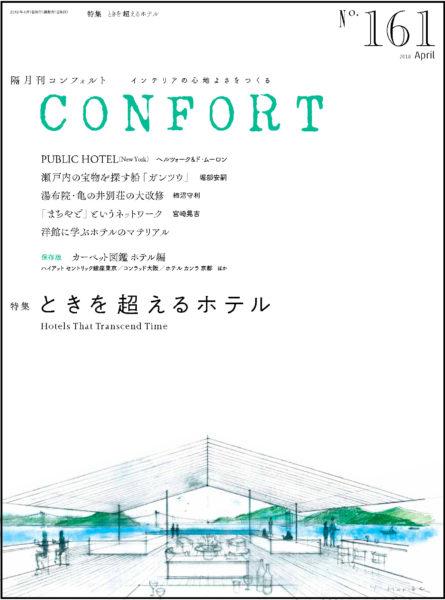 CONFORT 2018年4月号「ときを超えるホテル」