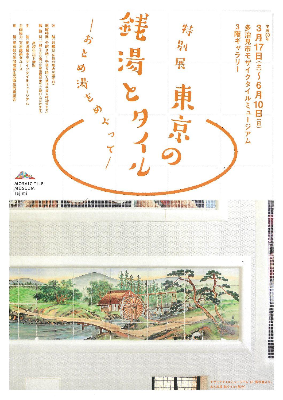 【3/17から@多治見】東京の銭湯とタイル ―おとめ湯をめぐって―