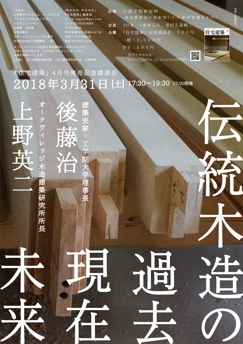 【3/31@西新宿】住宅建築講演会 後藤治・上野英二「伝統木造の過去、現在、未来」