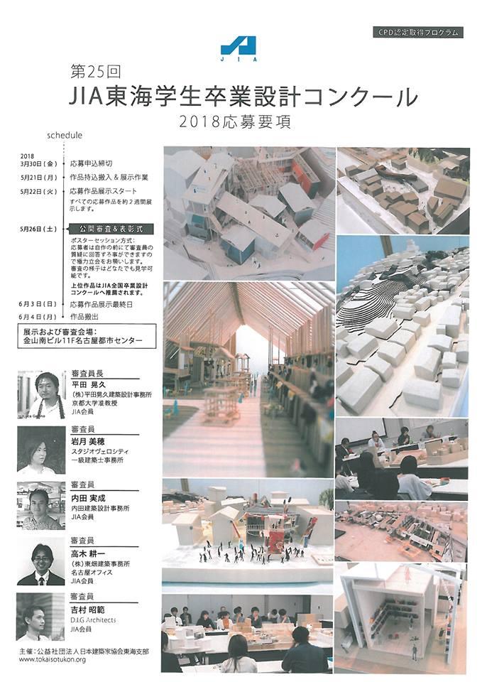 ハウス コンペ タイニー タイニーハウス デザインコンテスト2020