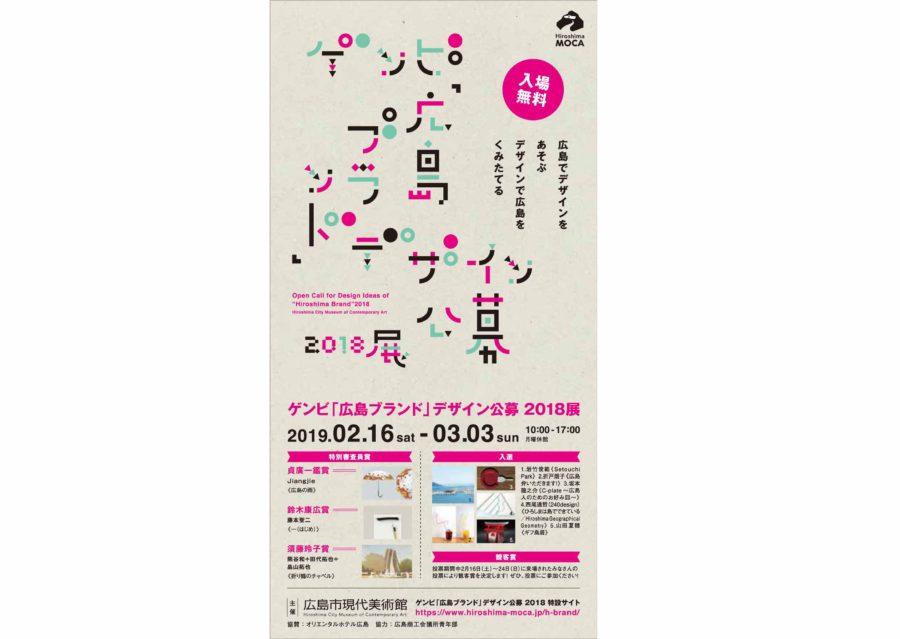 広島】ゲンビ「広島ブランド」デザイン公募2018展 | LUCHTA(ルフタ)