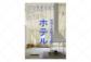 【BOOKS】CONFORT 2019年4月号「特別な体験のためのホテル」